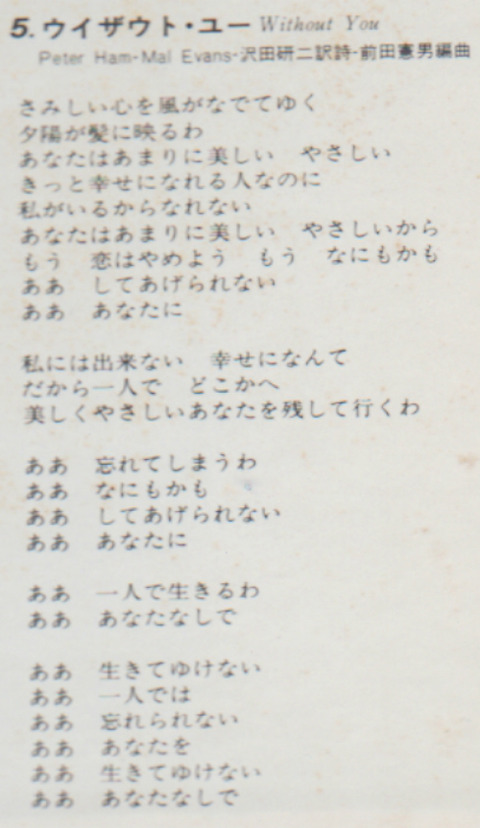 岩崎宏美 (1977) Without You