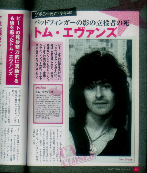 Takarajima #2039 Tom Evans