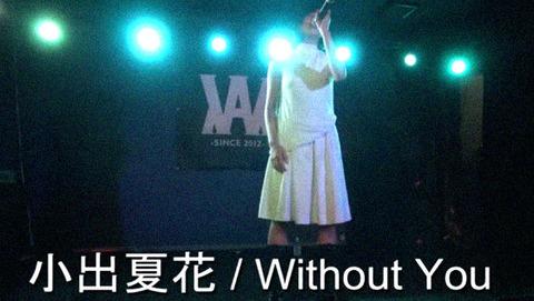 小出夏花 - Without You
