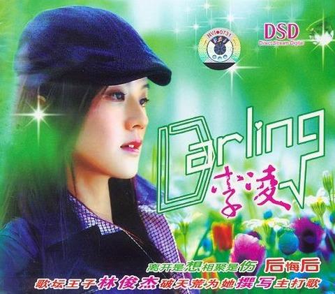 李凌 Li Ling - Darling