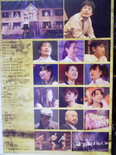 心は孤独なアトム 2008 DVD back