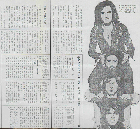 Ongaku Senka 1976-08 b