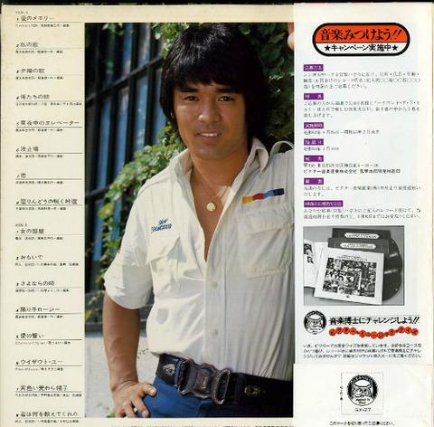 松崎しげる - ベスト・ヒット・アルバム back