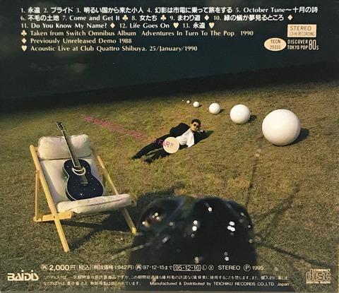 和久井光司 with モーメンツ - 虹かかる日 1995 b