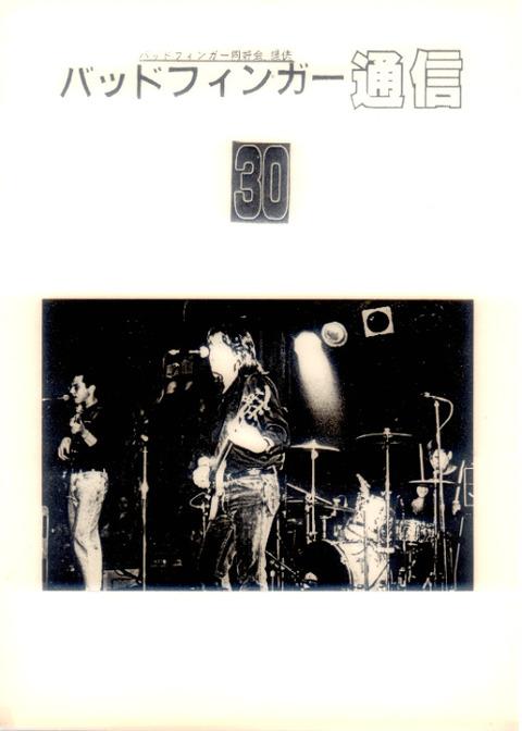バッドフィンガー通信30号 1991-08-01
