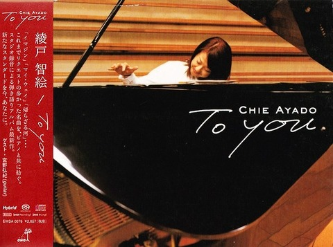 綾戸智絵 - To You