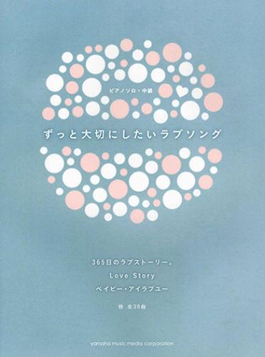 遠藤真理子 - ずっと大切にしたいラブソング