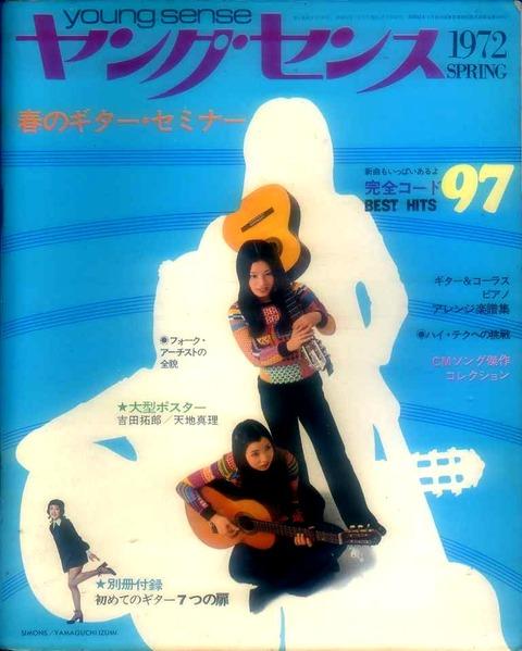 ヤングセンス young sense (May 1972) Spring cover