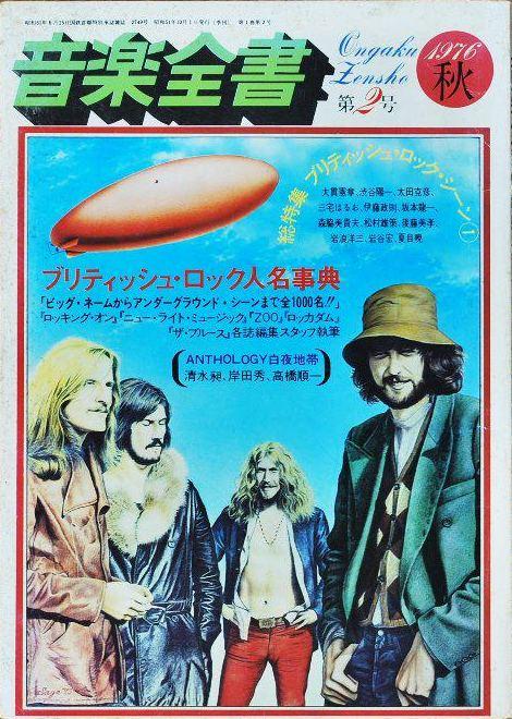 音楽全書 #2 1976年秋 cover