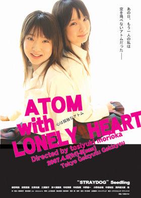 心は孤独なアトム 2007