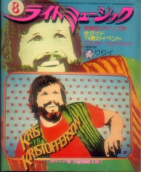 ライトミュージック Light Music 1974-08 cover