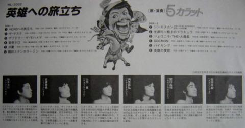5カラット (LP 1979) in