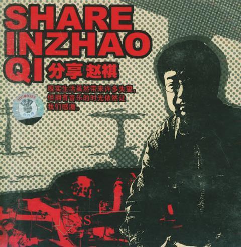 Zhao Qi