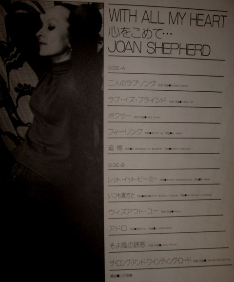 Joan Shepherd - With All My Heart (1978) b