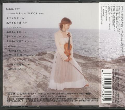 高嶋ちさ子 - Simba~ベストコレクション (2002) back