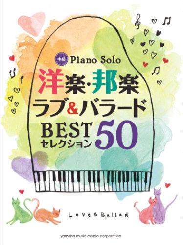 遠藤真理子 - 洋楽・邦楽 ラブ&バラード BESTセレクション50