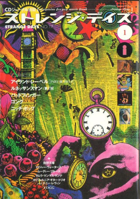 Strange Days #17 cover