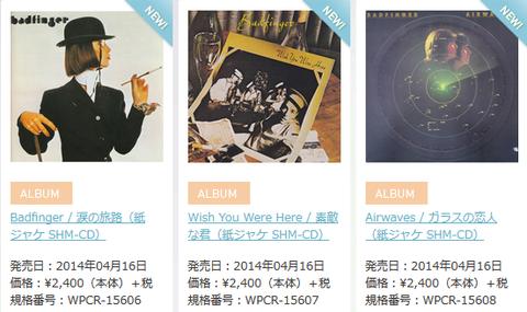 Badfinger Warner Japan 20140416