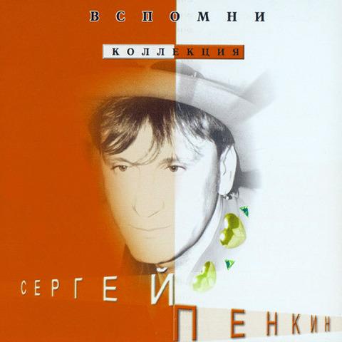 Сергей Пенкин 10CD Box c