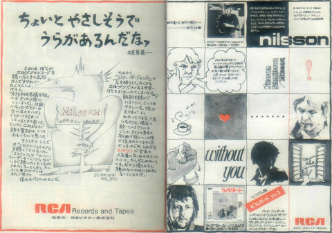 植草 Nilsson RCA ad 1972