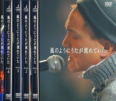 小田和正 - 風のようにうたが流れていた DVD-BOX (2005) b