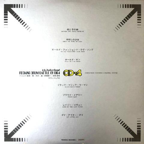Sound Limited - CDX-2501 b