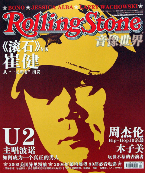 Rolling Stone China's first issue
