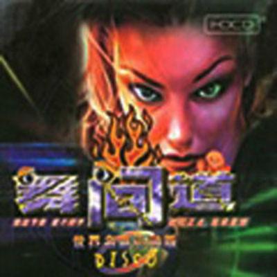 舞间道 - 世界名曲心动版 2003