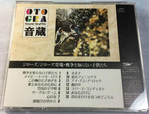 Jiro's 1992 -TOCT-6583 b