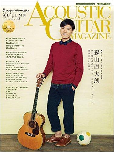 アコースティック・ギター・マガジン 2014年12月号 Vol 62