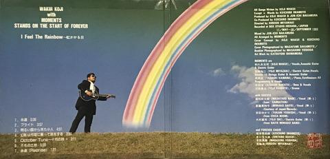 和久井光司 with モーメンツ - 虹かかる日 1990 d