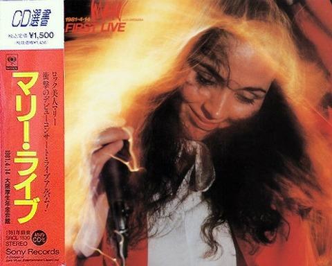 Kyan Marie CD 1991+obi