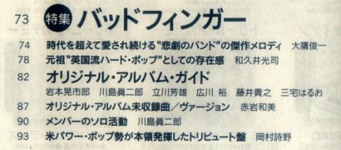 Record Collectors' Magazine #169 (May 1997)