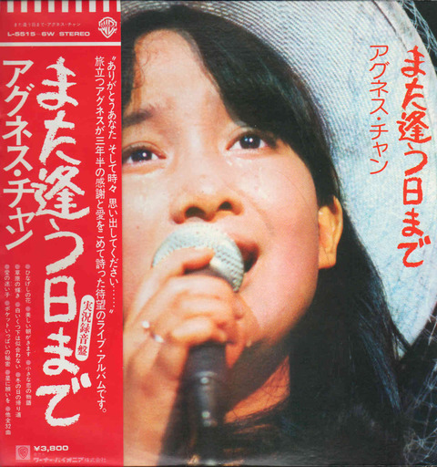 Agnes Chan - また逢う日まで (1976)