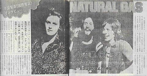 Ongaku Senka 1976-08