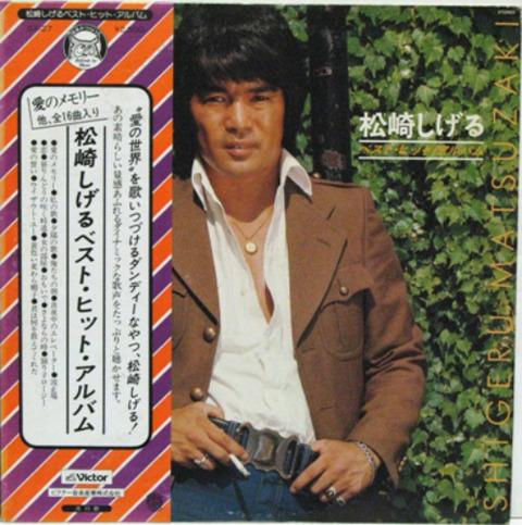 松崎しげる - ベスト・ヒット・アルバム