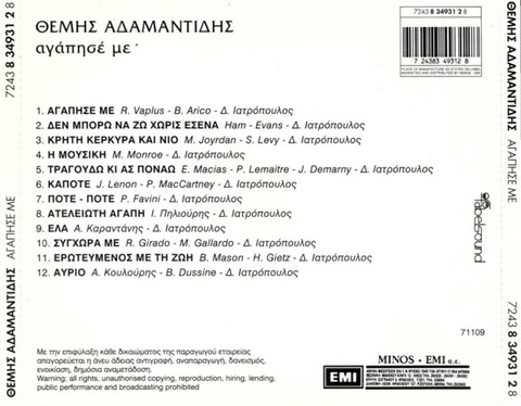 θεμης Αδαμαντιδης CD back