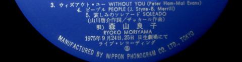 not-Mal Ryoko Moriyama 1975