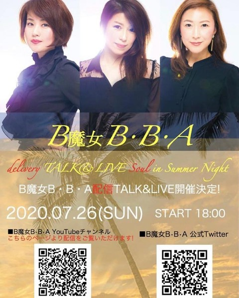 B魔女B・B・Angel ad