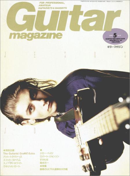 Guitar magazine #149 cover