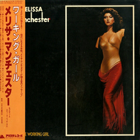 Melissa Manchester - 25RS-104