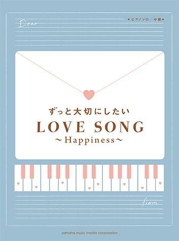 ずっと大切にしたいラブソング ~Happiness~