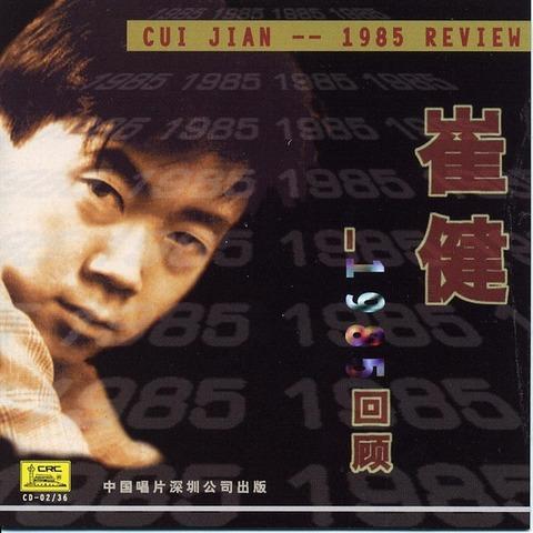 Cui Jian (2001)