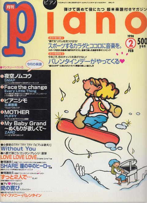 月刊ピアノ1998年2月号