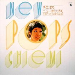チエミのニューポップス (1972)