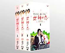 女神の恋VHS