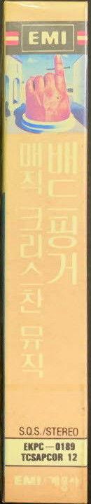 Badfinger - Magic Christian Music 1992 Korea cassette c