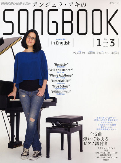 アンジェラ・アキのSONGBOOK in English (2011)