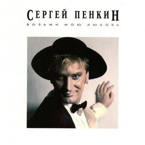 Сергей Пенкин - Возьми мою любовь