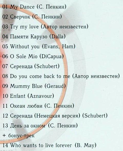 Сергей Пенкин 10CD Box d